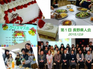 第1回 長野県人会