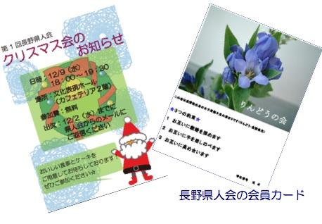 県人会カード