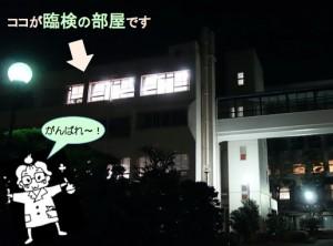臨検の部屋