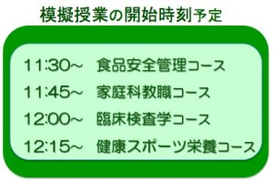模擬授業時間予定2016