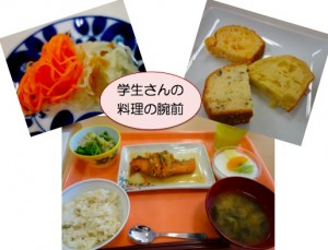 学生さん達の料理