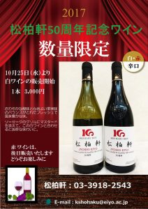 shohaku 50th wine