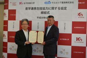 左:香川明夫学長 右:水野秀晴代表取締役社長