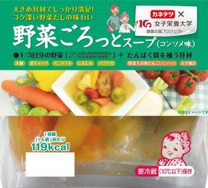 野菜ごろっとスープ(コンソメ味)