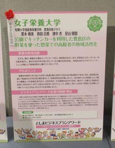 審査員奨励賞を受賞した黒木さん、青田さん、濱中さん、星山さんのプラン