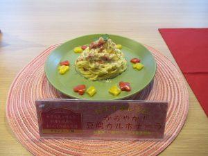 「豆腐カルボナーラ」