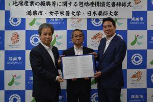 左:香川学長 中央:原口 鴻巣市長 右:都築 日本薬科大学副学長